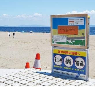 昨夏、三浦海岸に立てられた安全対策を促す看板
