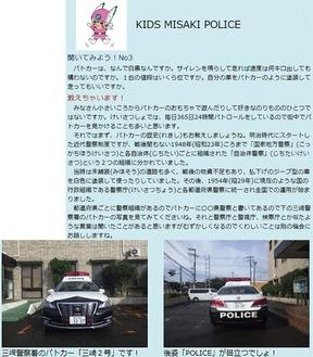 写真を多用し、警察の豆知識をわかりやすく紹介する