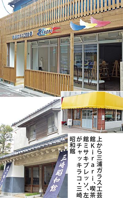 三崎下町3館がオープン1周年記念企画