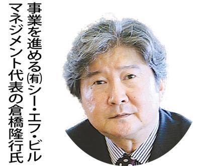 「昭和の漁師街復活活性化P」始動