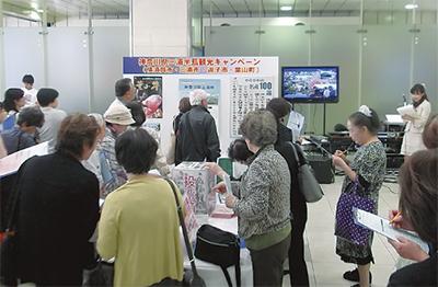観光と地場産品を宣伝