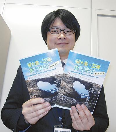 三崎・城ケ島の魅力を集約