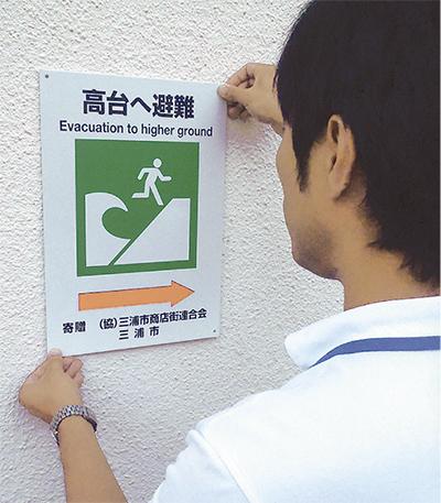 高台避難看板を設置