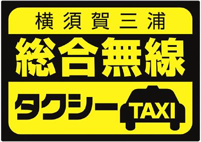市最大級のタクシー無線