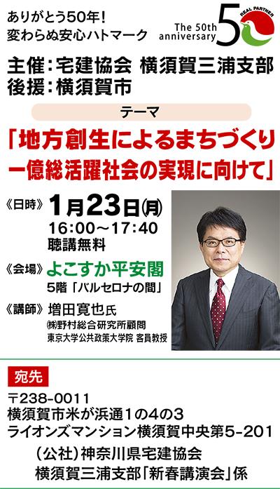 増田氏が語る「地方創生」の未来