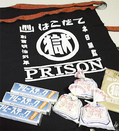 刑務所製品を展示販売