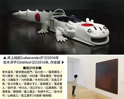 多彩な表現 横須賀の芸術家