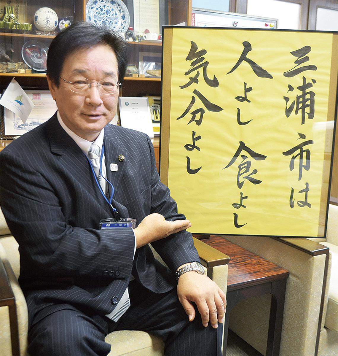 19年の抱負を語った吉田英男三浦市長
