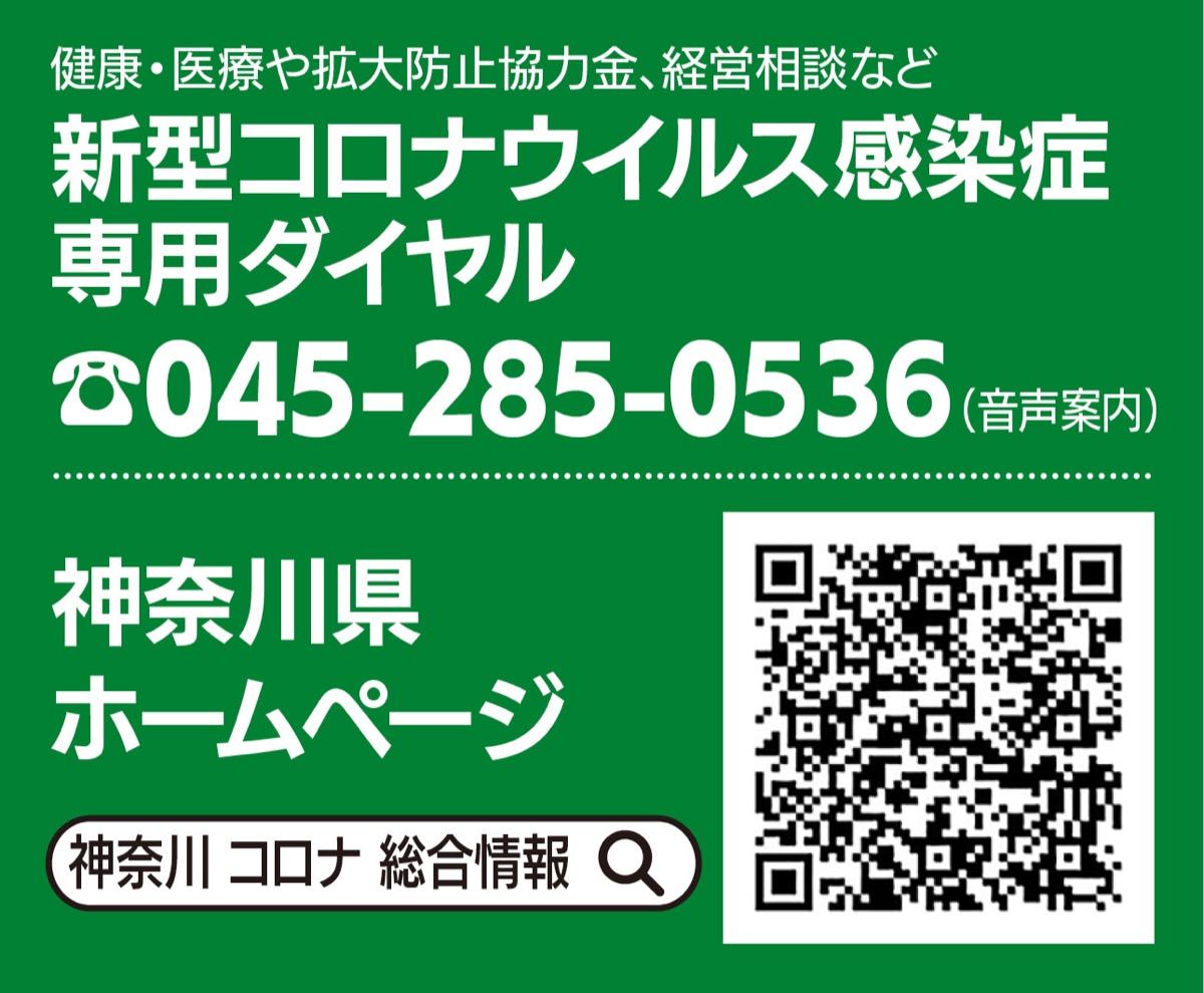拡大 石川 感染 金 コロナ 協力 ウイルス 新型 県 防止