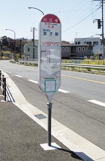 通学や通勤など利便性の向上が見込まれる(写真は川久保バス停)