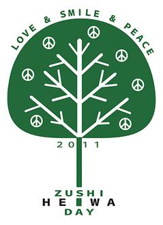 「平和の木」をイメージしたロゴデザイン