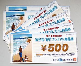 500円券の22枚綴り