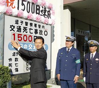 逗子署の前に設置された掲示板にパネルをはめる平井市長