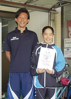 賞状を手に笑顔の鶴野さん(右)。左はコーチの鴨澤聡人さん