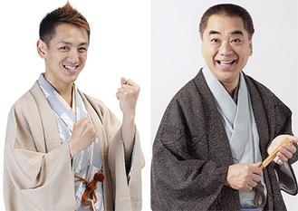 三遊亭好楽さん(右)と息子の王楽さん