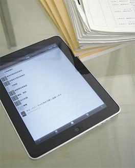 1700頁に及ぶ議会資料が一つの端末に収められる