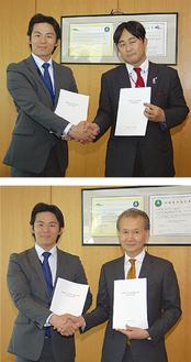 協定書を交わし山梨町長と握手する高平太社長(上)と長島雅社長(下)