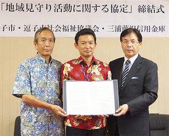 協定書に署名した(左から)飯田隆司会長、平井竜一市長、平松廣司理事長(=8月27日、市役所内)
