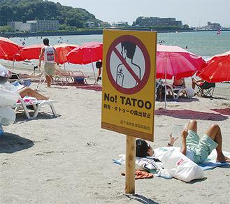 逗子海岸に掲示された入れ墨露出禁止の看板