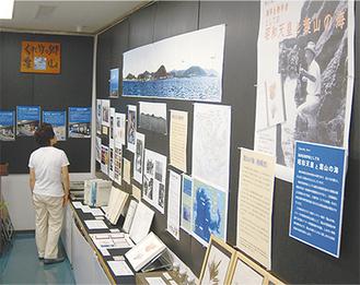 図書資料や海図、標本などを展示