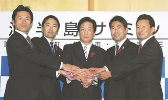 3回目の会合に臨んだ5首長。次回は来年5月、葉山町で開かれる
