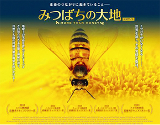 「蜂群崩壊症候群」をテーマにしたドキュメンタリー映画