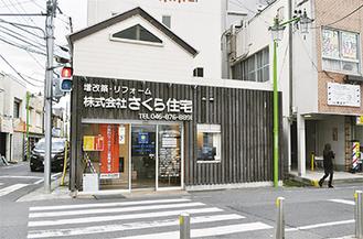 東逗子駅前の同社逗子店