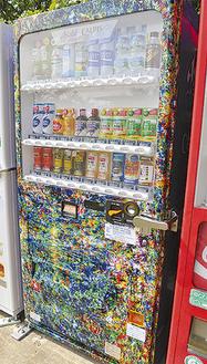 披露山公園に設置されている自動販売機の一つがカラフルな装いに