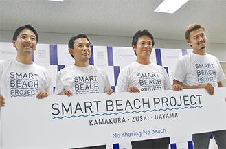 キャンペーンロゴをPRする(左から)松尾市長、平井市長、山梨町長、「マナーアップ大使」の今井さん(=22日、鎌倉市役所)
