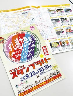 参加店が紹介されているパンフレット。参加店や商工会などで配布している