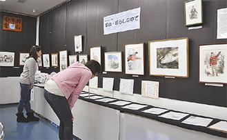 写実味あふれる魚の作品や温かみある風景画など約20点を展示