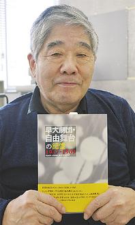 回顧録を紹介する喜多さん。自身も元劇団員で今回責任編集者を務めた