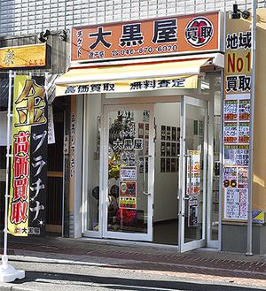 商店街沿いの1階、オレンジ色の看板が目印