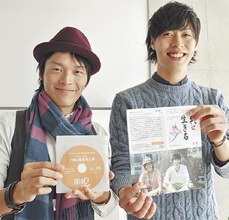 作成したCDをPRするNAOYUKIさん(写真右)とMASAさん。支援金500円以上の寄付で当日無料配布する