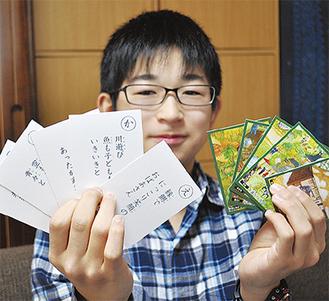 同級生と考案した読み札を手にする岩澤響希君