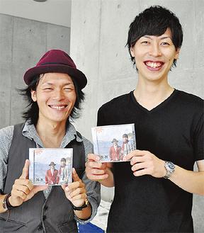 CDをPRするNAOYUKIさん(右)とMASAさん