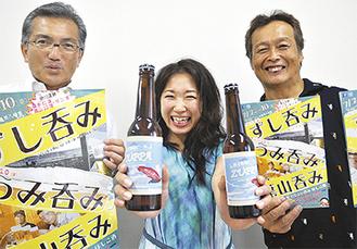 ご当地ビール「ZUPPA(ズッパ)」をPRする実行メンバーら