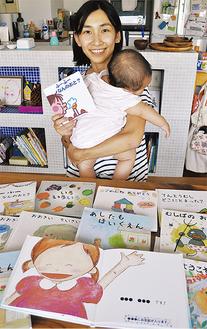 商品を紹介する岸田さん。主人公の名前をカスタマイズすることで世界にひとつの本に仕上がる(=1日、逗子)