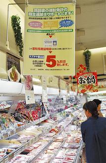店内に掲示されている割引サービスのチラシ(=15日、一色)