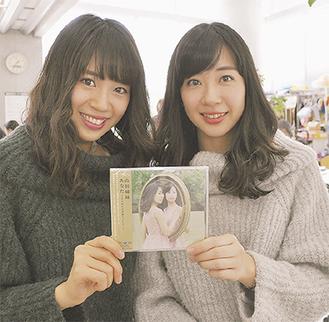 CDをPRする姉の華さん(右)と妹の麗さん