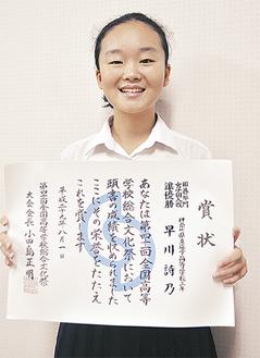 賞状を手にほほえむ早川さん(=7日、逗子高校)