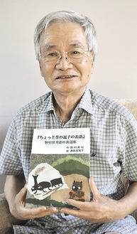 冊子「ちょっと昔の逗子のお話」を紹介する野村さん(=8日、逗子)