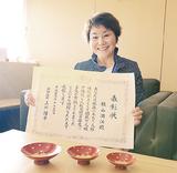 秋山さんに法務大臣表彰