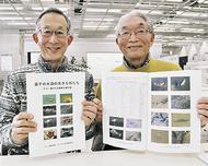 田越川の魚105種報告