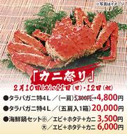 一級品の旨い蟹
