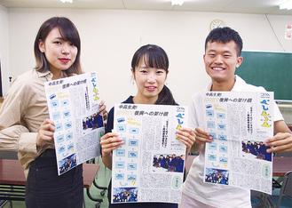 「ぺしんぶん」を持つ大槻さん(中央)とメンバーたち