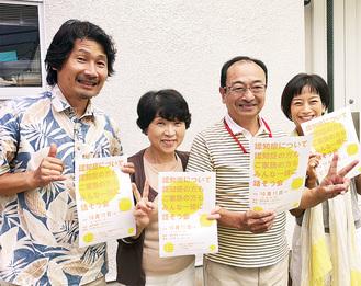 参加を呼び掛ける(左から)柴田康弘さん、近藤小夜子さん、近藤英雄さん、大橋マキさん
