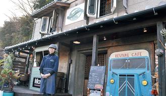 カフェオーナーの三崎さん