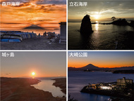 絶景の夕日どこ?