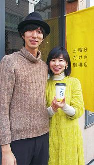 オープンする店の前で庄司賢吾さんと真帆さん